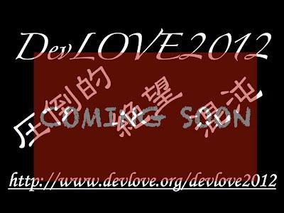 DevLOVE2012